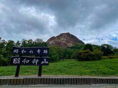 自分の中で北海道の観光地ベスト3に入る昭和新山 小さいころから何度も訪れた事があるが、来るたびに感動する。
