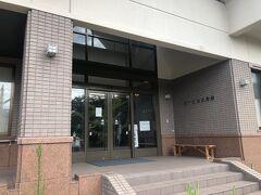 田中角栄記念館