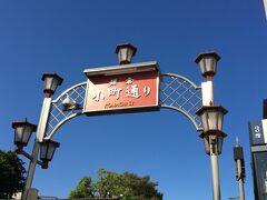 鎌倉駅を出て、小町通りをまっすぐ進み、鶴岡八幡宮へ向かいます。