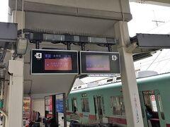 西鉄二日市駅。  ここで乗り換えます。