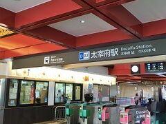太宰府に到着しました。  天満宮の駅らしくとてもきれいです。