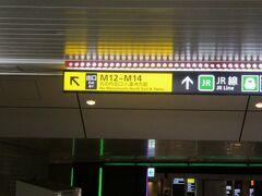 東京駅に到着。 今回も国内線と言ってもLCCなので、成田に行かなければなりません。  そして、毎度のことながら八重洲口に行くのは困難を極める。 どうして私、東京駅がこんなに苦手なんだろう。
