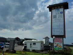 道の駅 関川(桂の関)(国道113号)