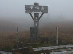 田代山 1926m 山頂標識 9:16  実は三角点はここにはない 立入禁止のエリアにある   まあでも、そんなことはどうでもいいや