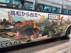 帰りの空港バスは台湾です 行き台湾 ナチュラルローソンで台湾フェアやってるらしいので行かなければ で、なんか本場と違う(´;ω;`)ウゥゥってなるんだわ