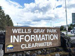 バンクーバーから約5時間のドライブで、ウェルスグレイ州立公園に到着。