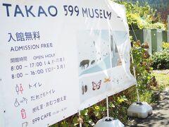 TAKAO 599 MUSEUMもちょっとだけ覗いて・・・  http://www.takao599museum.jp/