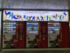 新宿駅の自販機。 都心では盛り上がっていたのかな???