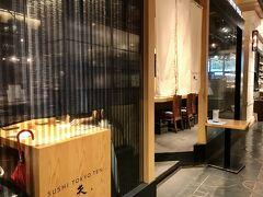 <SUSHI TOKYO TEN、 新宿ニュウマン店> 久しぶりに美味しい寿司が食べたくてこちらを訪問。 お店の方も「早くビール提供したいです」 客も「早く飲みたい」 美味しい握りを堪能して帰宅しました。