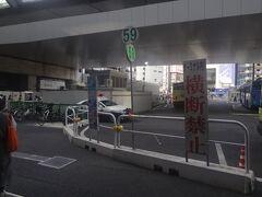 バスタ-ミナル 工事中です バス停わかりにくい!