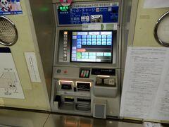 また券売機で200円を購入。空港バスとの接続に失敗し、先ほど芝山千代田駅行きの電車が出たばかり。40分間隔のダイヤのため、38分ほどをこの駅で過ごさなくてはなりませぬ。