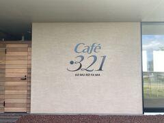 さて、cafe・321へ入ります。奥にある展望デッキへ行くにはこのcafe・321を利用しなければ進めません(^-^; cafe・321とは、小室山の標高が321mとのため。