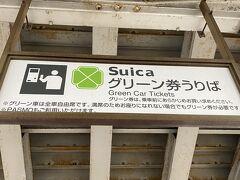 目的地の小室山へは電車を乗り継ぎ向かいます。池袋からJR湘南新宿ラインにて先ずは戸塚まで行き、そこからJR東海道本線にて熱海まで。 熱海までは新幹線を使うと確かに早いのですが・・熱海の先、川奈へ行くには乗り継ぎの時間からも新幹線、在来線、時間的にはあまり変わりない・・それなら在来線でのんびり行った方が旅行気分も味わえるので今回は新幹線は使わず向かいます。