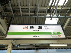 熱海駅到着。熱海からは伊豆急行線に乗り換えます。