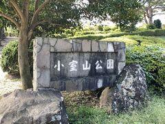 そして小室山公園到着。川奈駅からはやはり40分ほどかかりました。