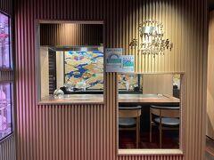 東京・六本木『GEMS六本木』7F  2021年7月15日にオープンした老舗鉄板焼き【ニュー松坂】六本木店 の写真。  エレベーターを降りてパチリ。枠の奥は半個室かな?  1956年創業。国内最上級の食材を目の前で、  創業以来変わらぬ「おもてなしの心」で調理します。  見た目にも美しい松阪牛や神戸牛。新鮮な海の食材。 季節ごとに厳選される日本各地の多彩な野菜。 自慢の食材があなたの目の前で、シェフの鮮やかな手さばきにより 調理され、焼きたてのおいしさをお楽しみいただけます。 創業以来の伝統を直接受け継ぐ布施本店。 モダンな店内と見事な眺望が自慢の梅田32番街店。 大阪らしい魅力であふれる難波御堂筋店。 初の東京出店として注目を集める六本木店。 どの店舗でも、時を経て築き上げられた伝統の味とサービスは 変わる事なく受け継がれ、くつろぎと至福のひとときを お過ごしいただけるよう、スタッフ全員が「おもてなしの心」で お待ちしております。 ソムリエが世界各地から選び抜いたワインも多種ございます。 ビールやウイスキー、日本酒などもご用意しておりますので、 あなたスタイルでニュー松坂でのひと時をお楽しみください。  大切な人と幸せな時間を。ご来店を心よりお待ちしております。