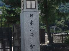 広島13 宮島-2     61/  17  日本三景 記念碑