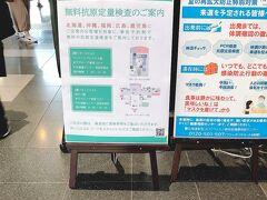 早起きして羽田へ。 京急蒲田からは、急行で1駅だから楽~  無料抗原検査やってます。早朝便利用だと使えないかな。 JALでも事前にやってますが、今回は利用しませんでした。