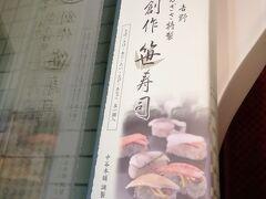 プレミアムシートに乗ってしまえばこっちのもんです。 柿の葉寿司のすこし高級なやつを食べて爆睡すればもう奈良を越えていました。