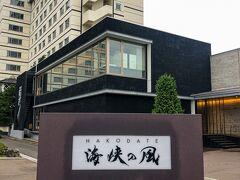16:45北海道最後のホテルに到着 湯本啄木亭の一部を改装し「海峡の風」として営業しているようだ。 所謂、ブランディングというものか・・・