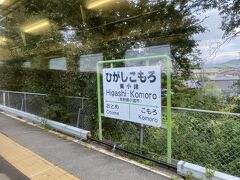 東小諸駅。