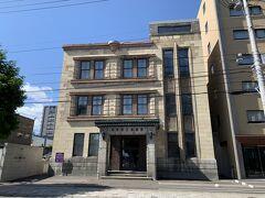 旧小樽商工会議所。  ※写真は後日撮影