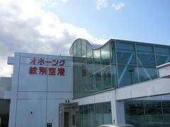 飛行機は13:10発です。 羽田には早めの到着です。  今回は久々のツアーでした。 北海道に行ったのなら、もう少し観光が入っていてもよかったかな。 特に3日目は時間のロスが多かった。