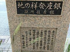 松屋銀座の少し先に、「銀座発祥の地」と書かれた石碑がありました。