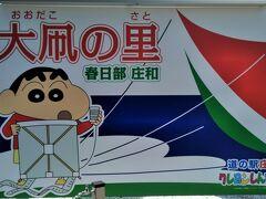 12:25 「道の駅庄和」(埼玉県春日部市) 現在は、春日部市に吸収合併されました。春日部市『クレヨンしんちゃん』の作者臼井儀人が住んでいました。野原しんのすけとその家族も埼玉県春日部市在住の設定です。
