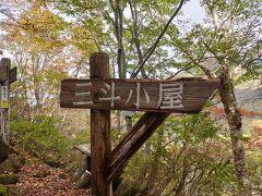 三斗小屋温泉へ向かいます。