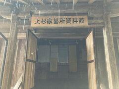 米沢城址エリアを後にし、車で数分のところにある、「上杉家廟所」へ。