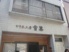 続いては古奈屋さんのすぐ裏にある『かき氷工房雪華』さん  都内でも有名なかき氷屋さんです  8月に目白 志むらさん https://4travel.jp/travelogue/11706059 でいただいて以来のかき氷です  先ほどの理由で事前の予定を組めなかったこの日ですが、都内の人気かき氷屋さんで予約なしでいただけるお店なんです