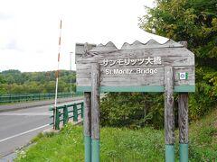 サンモリッツ大橋、倶知安市街に向かう途中、函館本線上に架かる橋。近くの石碑にサンモリッツ大橋の名称由来の説明がありました。 ニセコ連峰が東洋のサンモリッツと言われたことで?知安町とスイスのサンモリッツ市が姉妹都市となったことで、橋の名称が付けられたようです。