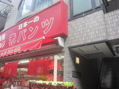 食後商店街をぶらぶらと歩く  有名な赤パンツのお店
