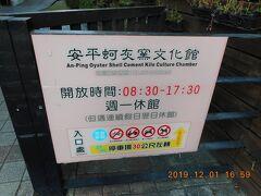 十二宮社三霊殿から北に1分で安平蚵灰窯文化館に着きます。ここは牡蠣殻灰の釜の文化館だと言うことが分かりました。
