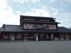 イヨボヤ会館。 https://www.iyoboya.jp/ このイヨボヤと言う聞き慣れない名前は村上の方言で鮭の事です。ここはその鮭専門の日本初の博物館です。鮭と村上の歴史や文化、鮭の生態の展示やコンピューターゲームとともに、地下では三面川の分流・種革に設置した観察窓が在り、秋には遡上する鮭が見られます(訪れるなら秋から冬にかけてをお勧めします)