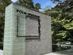 チェックアウト後は ホテルから近かったポーラ美術館に寄りました