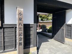 神代そばの近くに小泉八雲記念館があった。 怪談で有名なラフカディオハーンこと小泉八雲は、日本で一番最初に居を構えたのがここ。 小泉八雲の一生を知ることができる。 こちらは320円で見学可能