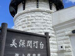 5分ほど歩くと美保関灯台に到着。残念ながら灯台内に入ることはできない。