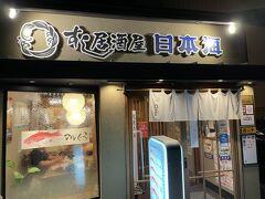 すし居酒屋 日本海 出雲市駅前店