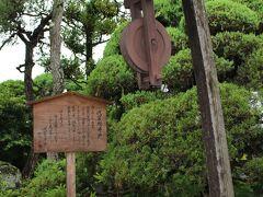 そして江戸時代・幕府の天領だった倉敷代官所の、遺構の井戸が紹介されていました。