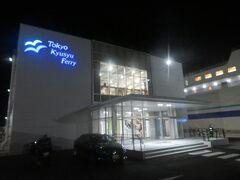 フェリーターミナルの外に出た時には午後9時10分を過ぎていました。 徒歩客はたったの11人でした。 ここから無料シャトルバスに乗って小倉駅へ向かいます。  (つづく)