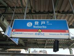 <小田急登戸駅> 久しぶりにこちらの駅に下車。 駅がドラえもんしてる♪鈴かわいい(^_^)