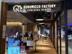 同じフロアに「鎌倉紅谷 Kurumicco Factory」があります。ここはクルミのお菓子です。
