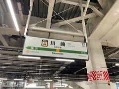 おはようございます。 本日は川崎駅から東海道線に乗り込みます。