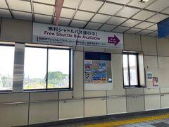 夏場はあまり富士山が見えないんですよねー…こんな麓まで来ているというのに。 きょろきょろしている間に御殿場に到着してしまった。 まずは御殿場アウトレットに向かうため、無料シャトルバスに乗り込みます。