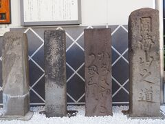 金沢横丁道標四基 旧東海道から金沢・浦賀往還の分岐点。その先にある円海山、杉田、富岡などの寺社参詣や観光に向かう旅人のために、道標として四基が建立されました。