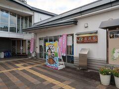 16時半過ぎには左沢駅に到着。因みにひだりさわではなく「あてらざわ」と読みます。
