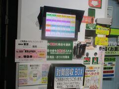 早朝の街を歩いていると、駅前に「格安チケット」自販機あり。