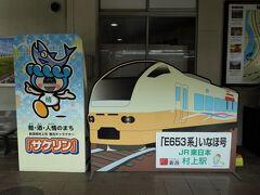 村上15時3分着。 米坂線の終点、坂町で羽越本線に乗り換え、従妹と待ち合わせをした村上駅に到着しました。 実は結構ゆるキャラ好きで、一応HPなどを覗いてみたりします。 https://www.city.murakami.lg.jp/soshiki/129/sakerins-room.html 村上市の観光キャラクター「サケリン」は、名産の鮭と酒、人情(なさけ)から命名されました。 永遠の20歳なのに、好きな飲み物が〆張鶴と大洋盛って渋過ぎw